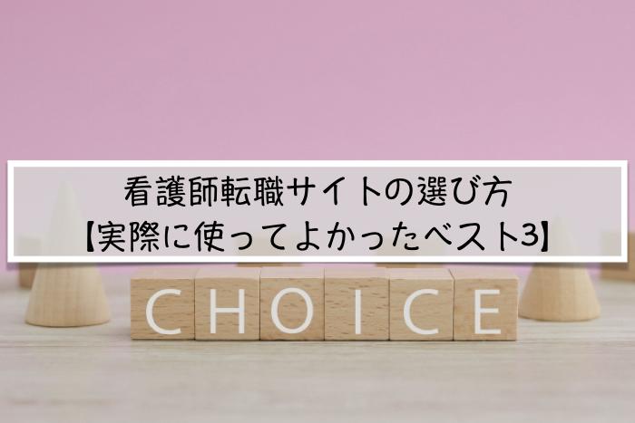 看護師転職サイトの選び方【実際に使ってよかったオススメベスト3】